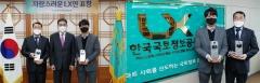 한국국토정보공사(LX), 국민 생명 구한 직원 특별승급