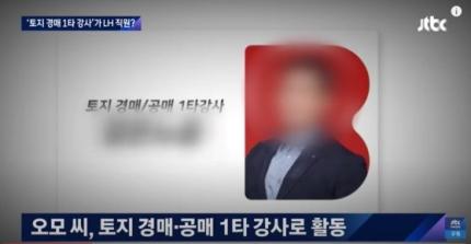 """토지 경매 강사로 활동했던 LH 직원, 수강생에 """"강의 계속한다"""""""