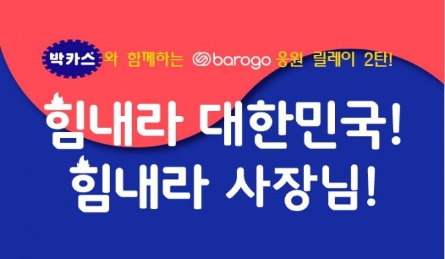 동아제약 박카스, '힘내라 대한민국! 힘내라 사장님!' 이벤트 진행