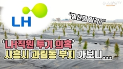 [뉴스웨이TV]'LH직원 투기 의혹' 시흥시 과림동 부지 가보니...