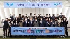 대구FC엔젤클럽 '2021년 이사회 및 정기총회' 열어