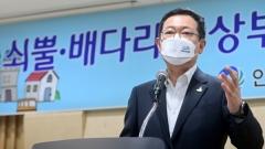 """박남춘 인천시장 """"배다리-쇠뿔마을 밑그림, 市가 아닌 시민께 먼저 보고해야"""""""