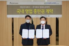대상-정푸드코리아, '삼포' 제품 독점공급 업무 협약