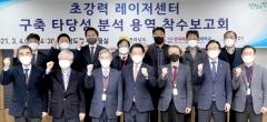 전남도, 초강력 레이저센터 구축 '본격 시동'