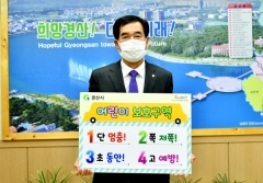 최영조 경산시장, '어린이 교통안전 챌린지' 동참