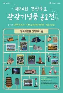 경북도, 우수 관광기념품 공모... 한글 모티브 작품 우대