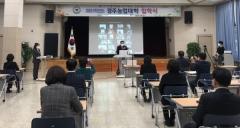 경주농업대학, 제15회 입학식 온라인 개최
