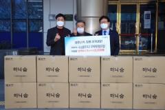 '수성 해모로 하이엔' 재개발조합, 수성구청에 마스크 1만장 전달
