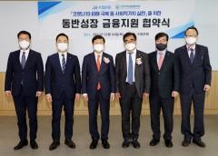 수협은행-예선업협동조합, 동반성장 금융지원 협약