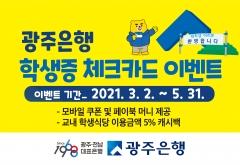 광주은행 KJ카드, 2021년 상반기 학생증 체크카드 이벤트