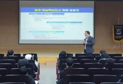 동신대, 무료 기숙형 대학(RC) 프로그램 '본격 가동'