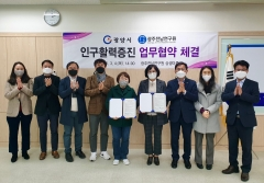 광양시, 광주전남연구원과 '인구활력증진 협약' 체결