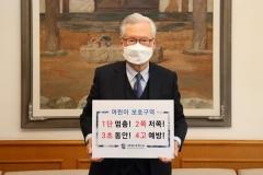 〔포토〕신일희 계명대 총장, 어린이 교통안전 릴레이 챌린지 참여