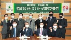 대구대, 켑코솔라(주)와 태양광 발전소 준공식 및 업무협약식 개최