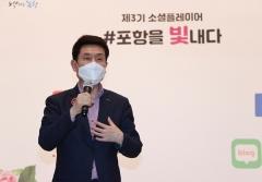 포항시, 제3기 소셜플레이어 위촉식 개최