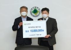 (주)디유바이오텍, 대구대학교에 발전기금 1000만원 기탁