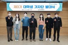 인천교통공사, 제3기 대학생기자단 발대식 개최
