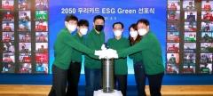 우리카드, ESG경영 실천 위한 '그린선포식' 개최