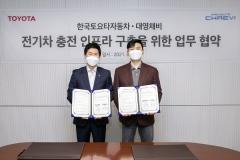 """한국토요타, 전기차 충전 인프라 확대…""""전동화 라인업 강화할 것"""""""