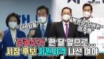 [뉴스웨이TV]'보궐선거' 한 달 앞으로···시장 후보 지원사격 나선 여야