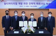포스코-SK, 전기차 경량 신소재 개발 협력