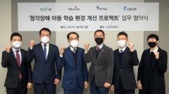 상상인그룹, 청각장애 아동 '실시간 문자통역' 서비스