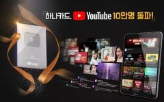 하나카드, 공식 유튜브 채널 '하나TV' 실버버튼 획득