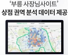 """메쉬코리아,빅데이터 분석 '지도' 제공…""""상생 비즈니스 모델"""""""