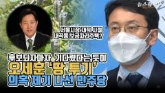 [뉴스웨이TV]후보 되자마자 기다렸다는 듯이 오세훈 '땅 투기' 의혹 제기 나선 민주당