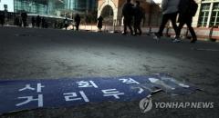 수도권 거리두기 4단계 연장···결혼식·장례식은 49명 참석 가능