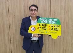박종화 자배원 원장, '어린이 교통안전 릴레이 챌린지' 동참