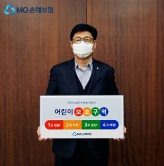 박윤식 MG손보 대표, '어린이 교통안전 릴레이 챌린지' 동참