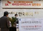 'IPO 큰 장' 앞두고···공모주 펀드 이달 30개 판매중단