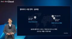 NHN, 클라우드로 글로벌 공략···2025년 매출 1조 목표