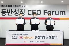 SKT, 협력사와 ESG 경영활동 가속