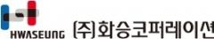 화승알앤에이·화승코퍼레이션, 인적분할 마무리···15일 코스피 상장