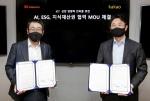 지분동맹 SKT-카카오, AI·ESG·지식재산권 상호 협력