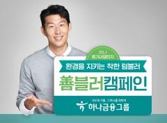 하나금융, 善블러 캠페인···ESG경영 실천