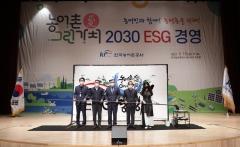 농어촌공사, 2030년까지 농업분야 'ESG' 선도 주력