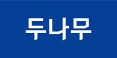 업비트 운영사 두나무, 가상자산 랠리에 순익 164% 껑충