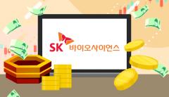카겜 독식한 '교보증권 광클맨'···SK바이오사이언스도 싹쓸이