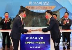 SK바이오사이언스, 상장 첫날 '따상'···매수대기만 2000만주(종합)