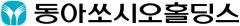 동아쏘시오홀딩스, 주주친화 경영 강화