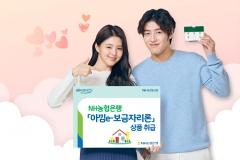 농협은행, '아낌e-보금자리론' 상품 취급