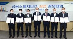 최창수 농협손보 사장, 소비자보호 실천 결의