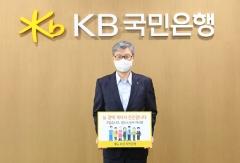 허인 KB국민은행장, '고맙습니다 필수노동자' 캠페인 참여