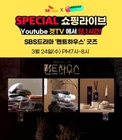 SK스토아, 펜트하우스 공식 인테리어 굿즈 단독 출시