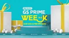 GS샵-GS리테일, 통합마케팅 'GS프라임위크' 열어
