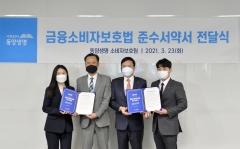 뤄젠룽 동양생명 사장, '금소법' 준수 서약