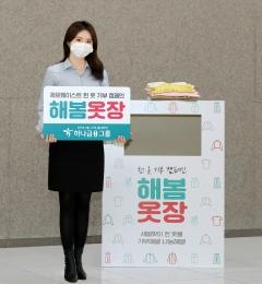 하나금융, 헌 옷 기부 캠페인 '해봄옷장' 실시